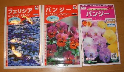 秋蒔き種をまた購入